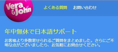 ベラジョンカジノ 日本語対応対応