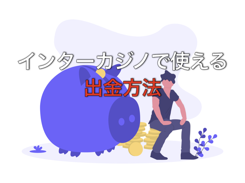 インターカジノで使える出金方法【2020最新版】