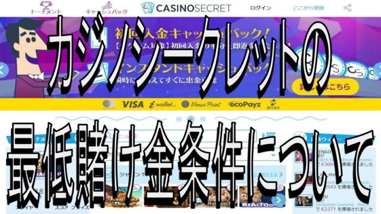 カジノシークレット 最低賭け金条件