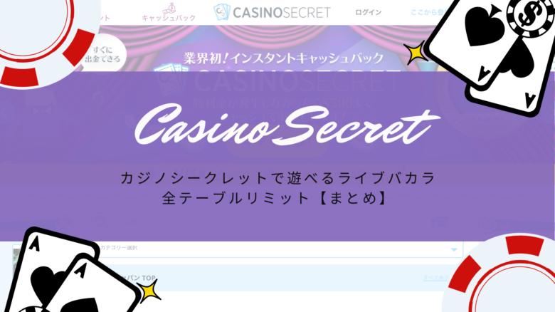 カジノシークレットで遊べるライブバカラ全テーブルリミット【まとめ】
