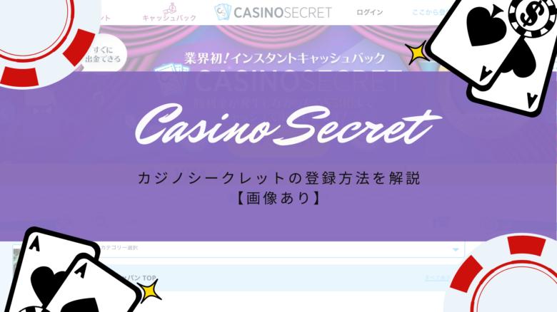 カジノシークレットの登録方法を解説【画像あり】