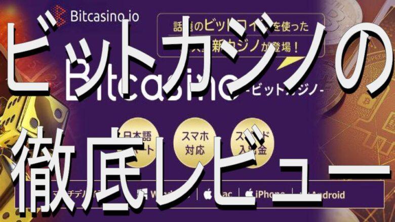 ビットカジノのレビュー