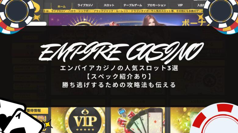 エンパイアカジノの人気スロット3選【スペック紹介あり】勝ち逃げするための攻略法も伝える