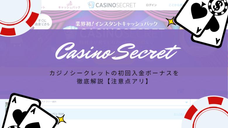 カジノシークレットの初回入金ボーナスを徹底解説【注意点アリ】