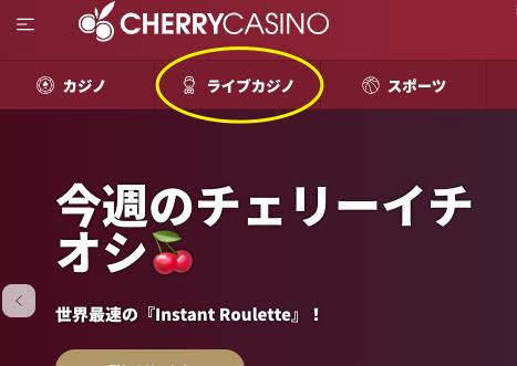 ライブカジノを選択
