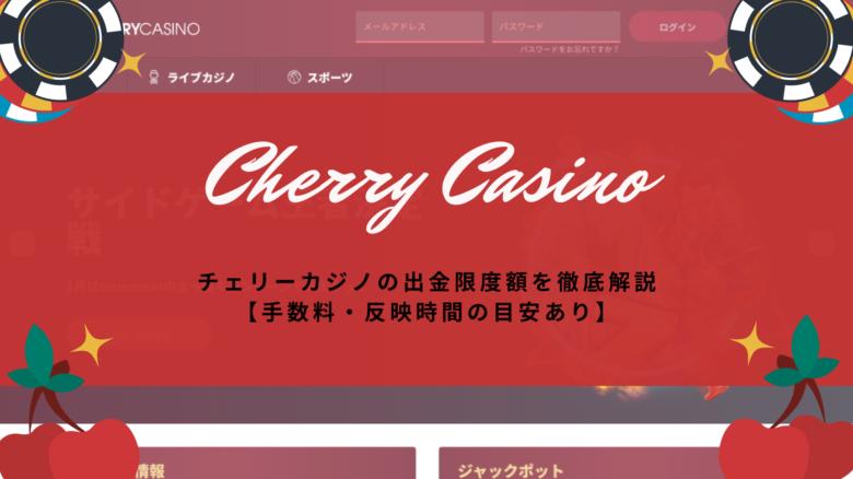 チェリーカジノの出金限度額を徹底解説【手数料・反映時間の目安あり】