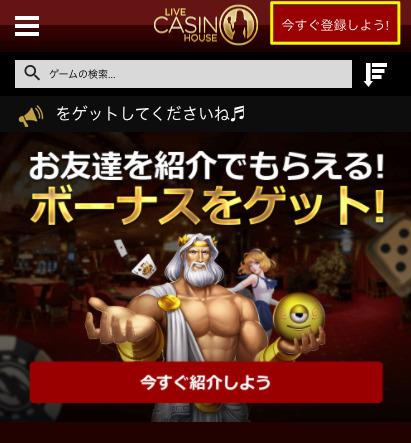 ライブカジノハウスへアクセス