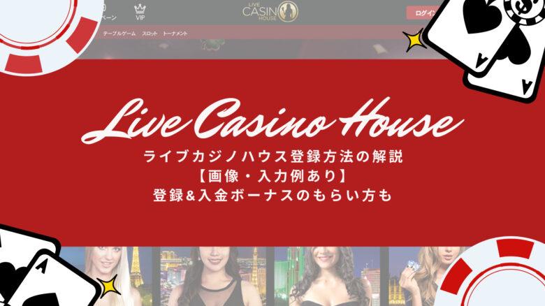 ライブカジノハウス登録方法の解説【画像・入力例あり】登録&入金ボーナスのもらい方も