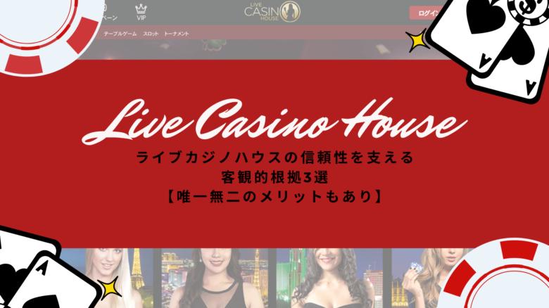 ライブカジノハウスの信頼性を支える客観的根拠3選【唯一無二のメリットもあり】