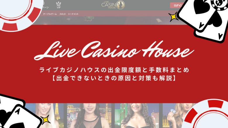 ライブカジノハウスの出金限度額と手数料まとめ【出金できないときの原因と対策も解説】