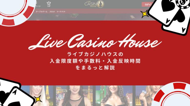 ライブカジノハウスの入金限度額や手数料・入金反映時間をまるっと解説