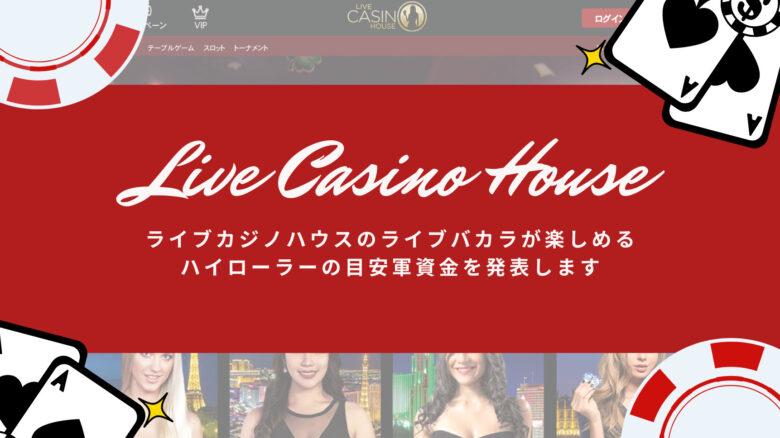 ライブカジノハウスのライブバカラが楽しめるハイローラーの目安軍資金を発表します