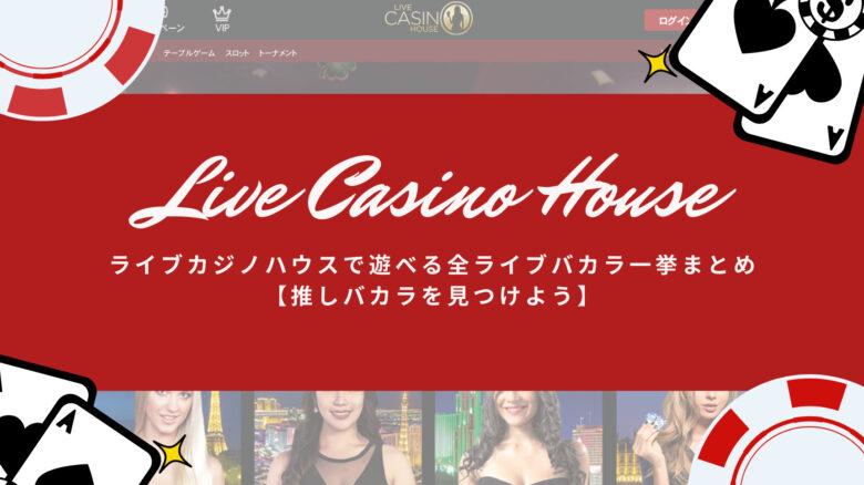 ライブカジノハウスで遊べる全ライブバカラ一挙まとめ【推しバカラを見つけよう】