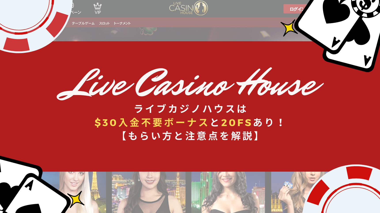 ライブカジノハウスは$30入金不要ボーナスと20FSあり!もらい方と注意点を解説