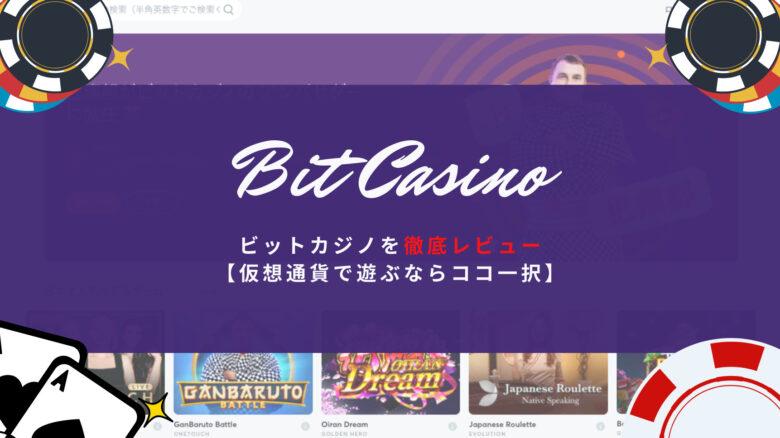 ビットカジノのレビュー【仮想通貨で遊ぶならココ一択】