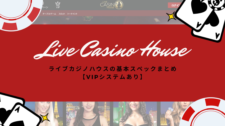 ライブカジノハウスの基本スペックまとめ【VIPシステムあり】