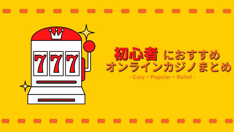 初心者におすすめのオンラインカジノTOP5【選び方の大事なポイントや始め方も解説】