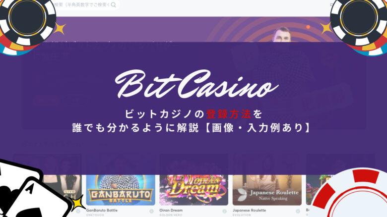 ビットカジノの登録方法を誰でも分かるように解説【画像・入力例あり】