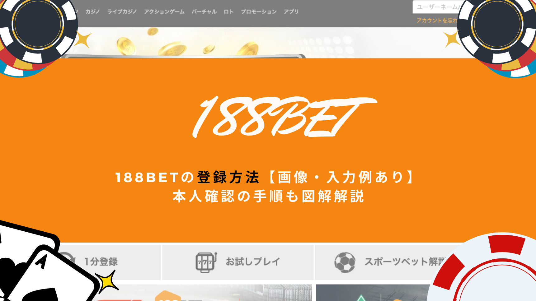 188BETの登録方法【画像・入力例あり】本人確認の手順も図解解説