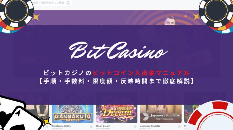 ビットカジノのビットコイン入出金マニュアル【手順・手数料・限度額・反映時間まで徹底解説】