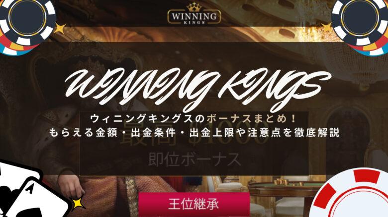 ウィニングキングスのボーナスまとめ!もらえる金額・出金条件・出金上限や注意点を徹底解説