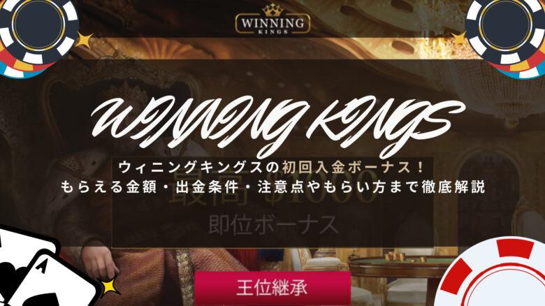 ウィニングキングスの初回入金ボーナス!もらえる金額・出金条件・注意点やもらい方まで徹底解説