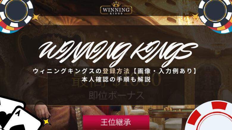 ウィニングキングスの登録方法【画像・入力例あり】本人確認の手順も解説