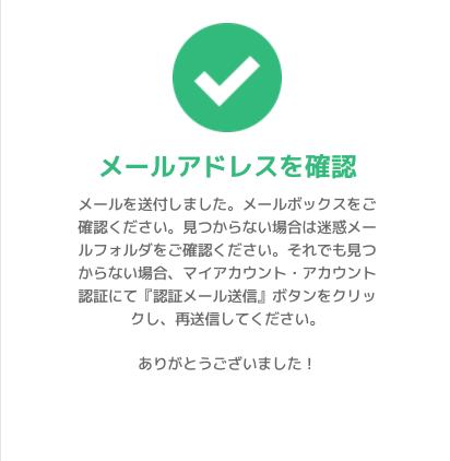メールアドレス認証1