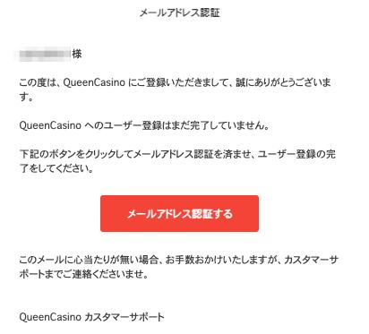 メールアドレス認証2
