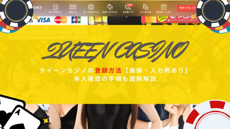 クイーンカジノの登録方法【画像・入力例あり】本人確認の手順も図解解説
