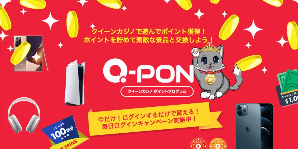 Q-PON