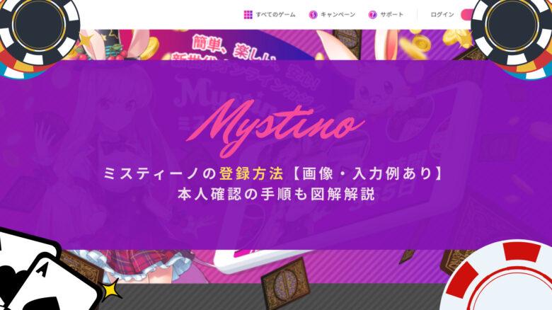 ミスティーノの登録方法【画像・入力例あり】本人確認の手順も図解解説