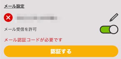 メール認証4.1