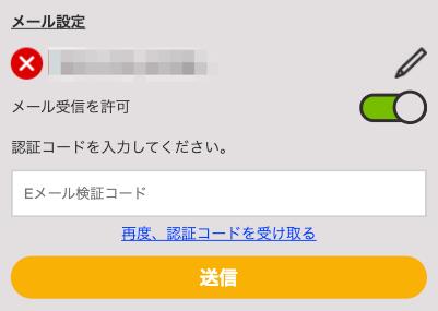 メール認証4_2
