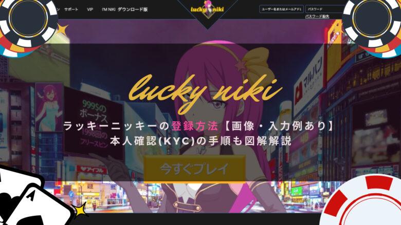 ラッキーニッキーの登録方法【画像・入力例あり】本人確認(KYC)の手順も図解解説