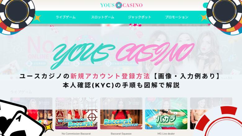 ユースカジノの新規アカウント登録方法【画像・入力例あり】本人確認(KYC)の手順も図解で解説