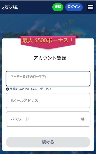 ユーザー名・メールアドレス・パスワードを入力する