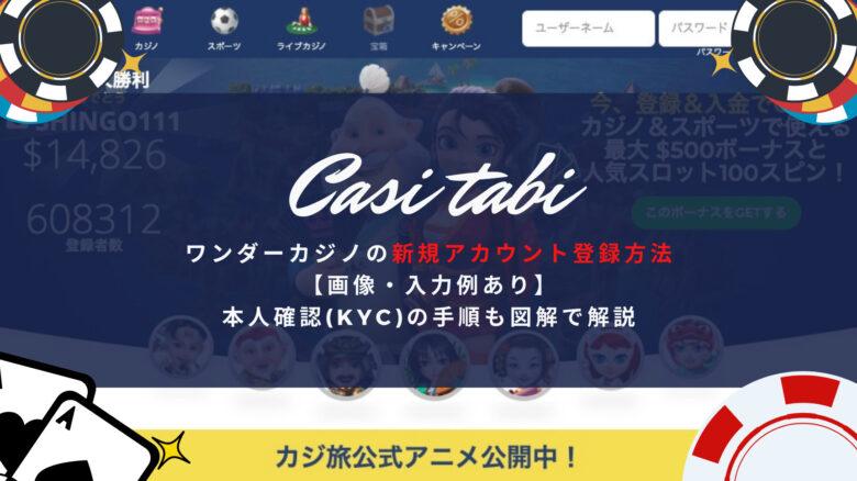 ワンダーカジノの新規アカウント登録方法【画像・入力例あり】本人確認(KYC)の手順も図解で解説